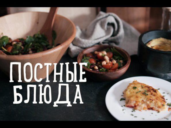 Постные рецепты, постные блюда, постная кухня