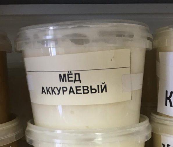 Аккураевый мёд