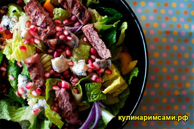 Салат с говядиной и гранатом