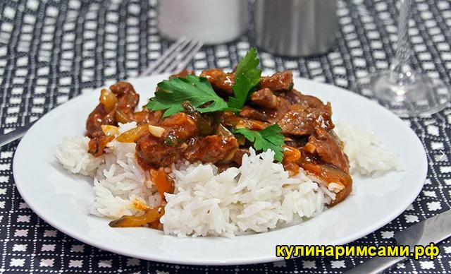 Рецепт говядины по-африкански с рисом.