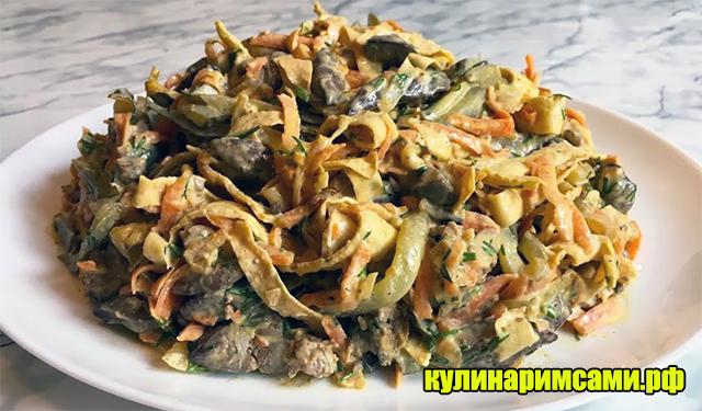 Вкусный салат из говяжьей печени